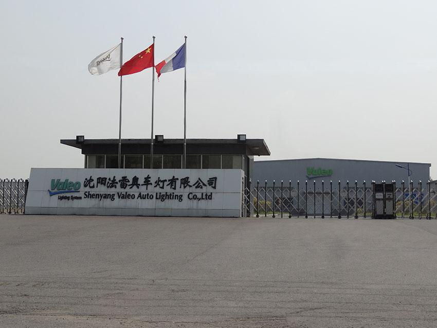 沈阳法雷奥车灯公司容积式电锅炉
